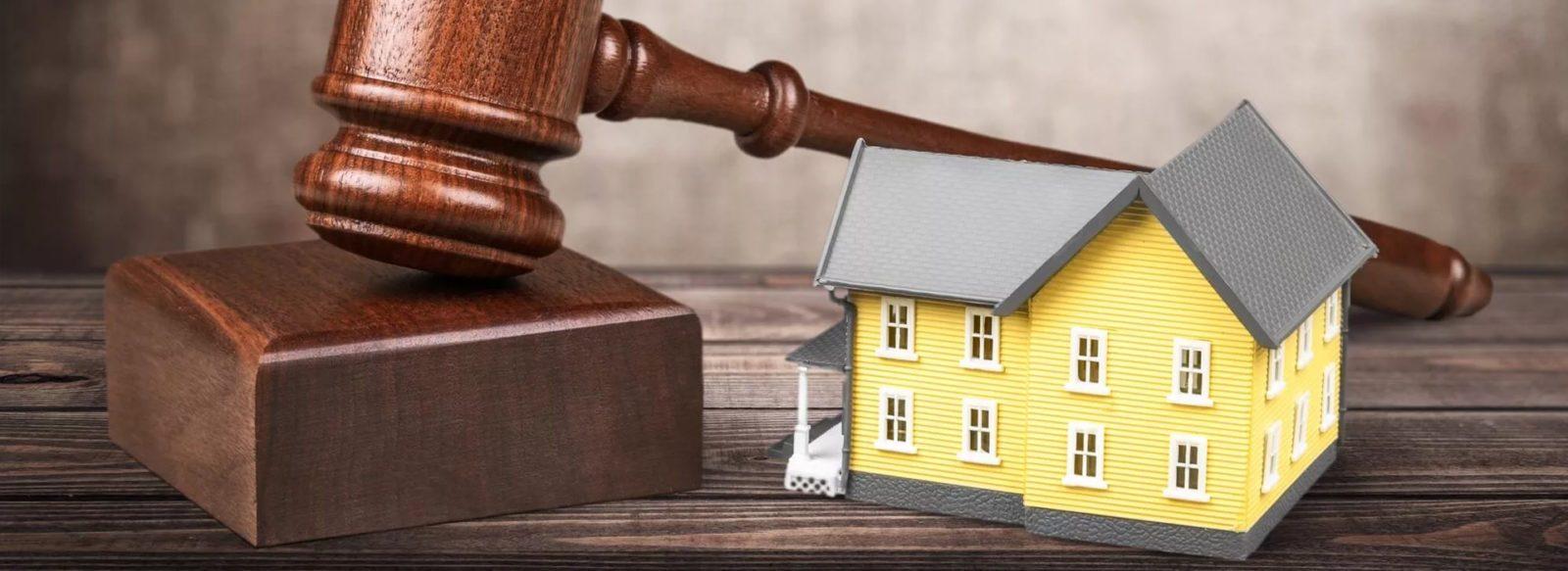 жилищные споры консультация юриста