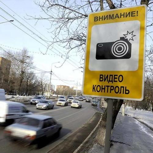 Оспаривание штрафов с камер