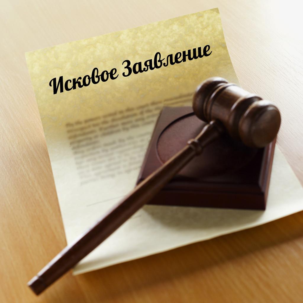 Составление претензий, заявлений, жалоб, исков